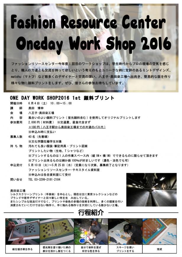 2016workshop1st